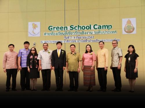 กฟผ. จับมือ สพฐ. จัดค่ายห้องเรียนสีเขียว ระดับประเทศ ปั้นต้นแบบเครือข่ายลดใช้พลังงาน และอนุรักษ์สิ่งแวดล้อมอย่างเป็นรูปธรรม