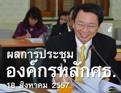 ผลการประชุมผู้บริหารองค์กรหลัก 25/2557