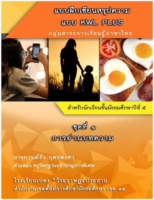 แบบฝึกเขียนสรุปความ แบบ KWL PLUS กลุ่มสาระการเรียนรู้ภาษาไทย ม.5 ผลงานครูกานด์ธีร บุตรพงศา