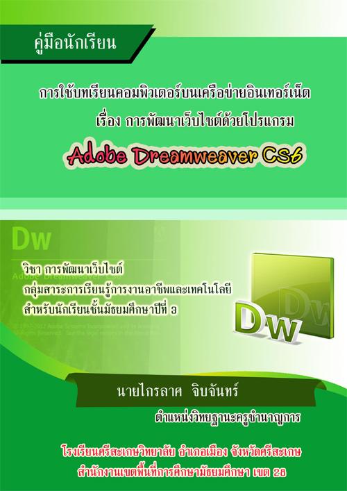 คู่มือการใช้บทเรียนคอมพิวเตอร์บนเครือข่ายอินเทอร์เน็ต เรื่อง การพัฒนาเว็บไซต์ด้วยโปรแกรม Adobe Dreamweaver CS6 ผลงานครูไกรลาศ จิบจันทร์