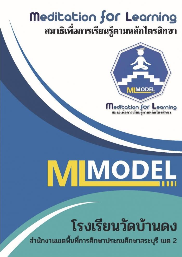 รูปแบบการยกระดับผลสัมฤทธิ์ทางการเรียนโรงเรียนวัดบ้านดง โดยใช้สมาธิเพื่อการเรียนรู้ตามหลักไตรสิกขา(Meditatiom for Learning : ML Model)
