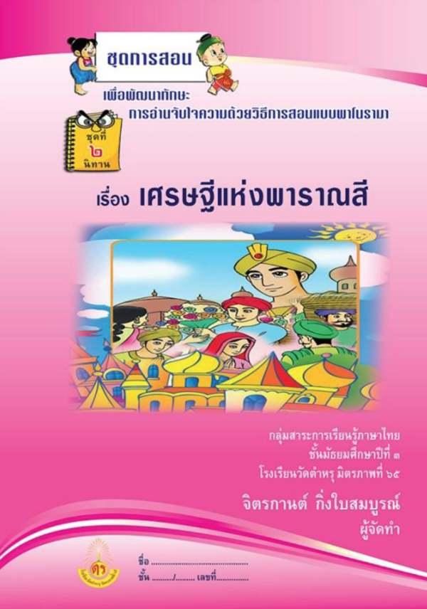 ชุดการสอนเพื่อพัฒนาทักษะการอ่านจับใจความด้วยวิธีการสอนแบบพาโนรามา ภาษาไทย ม.3 ผลงานครูจิตรกานต์ กิ่งใบสมบูรณ์