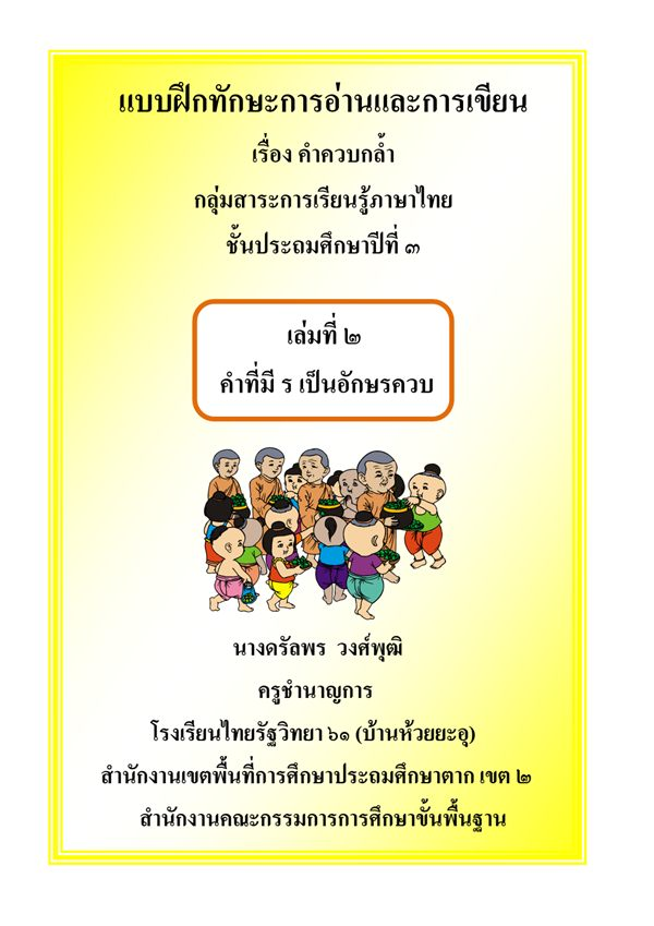 แบบฝึกทักษะการอ่านและการเขียน ภาษาไทย ป.3 เรื่อง คำควบกล้ำ ผลงานครูดรัลพร  วงศ์พุฒิ