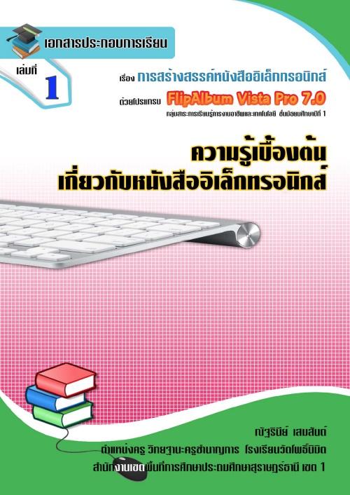 เอกสารประกอบการเรียน เรื่อง การสร้างสรรค์หนังสืออิเล็กทรอนิกส์ด้วยโปรแกรม FlipAlbum Vista Pro 7.0 ผลงานครูณัฐรินีย์ เสมสันต์
