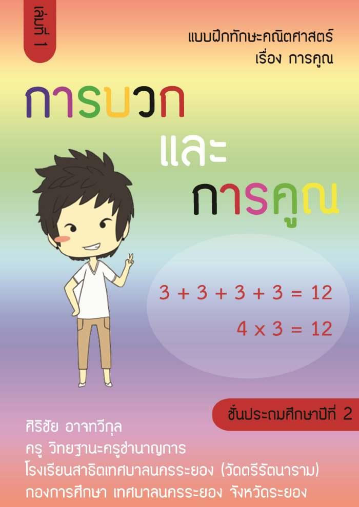 แบบฝึกทักษะคณิตศาสตร์ เรื่อง การคูณ ชั้น  ประถมศึกษาปีที่ 2 ผลงานครูศิริชัย  อาจทวีกุล