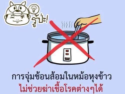 ช้อน-ส้อม จุ่มน้ำร้อนหม้อหุงข้าว ฆ่าเชื้อโรคไม่ตาย