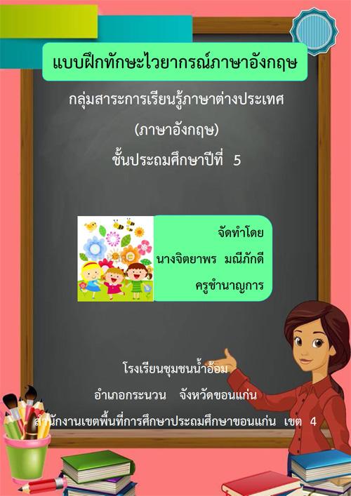 แบบฝึกทักษะไวยากรณ์ภาษาอังกฤษ กลุ่มสาระการเรียนรู้ภาษาต่างประเทศ (ภาษาอังกฤษ) ชั้นประถมศึกษาปีที่ 5 ผลงานครูจิตยาพร มณีภักดี