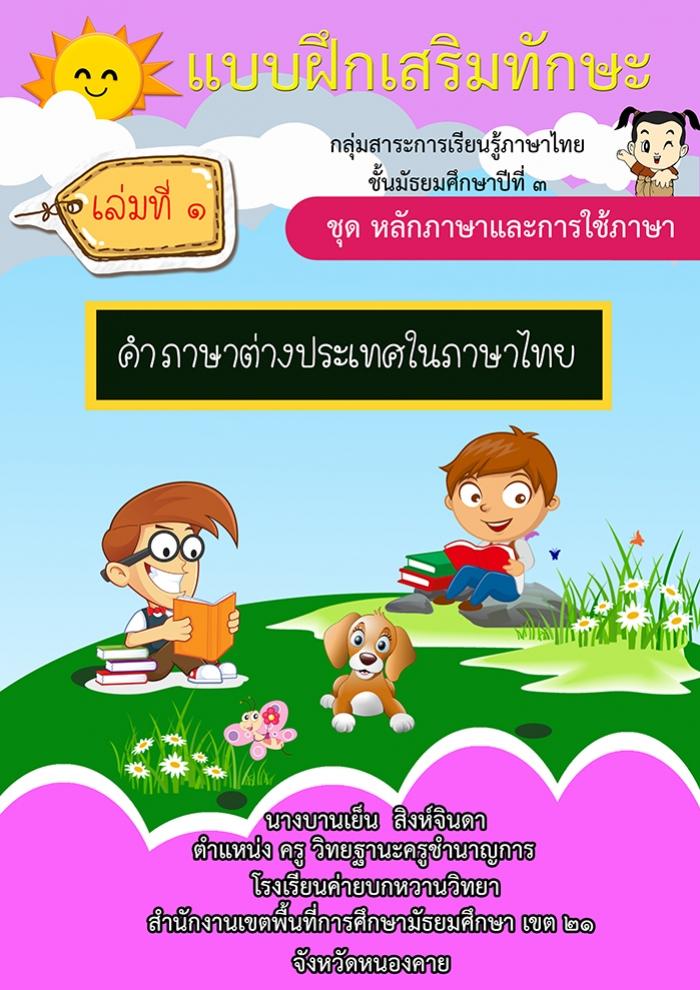 แบบฝึกเสริมทักษะ ชุด หลักภาษาและการใช้ภาษา เรื่อง คำภาษาต่างประเทศในภาษาไทย ผลงานครูบานเย็น สิงห์จินดา