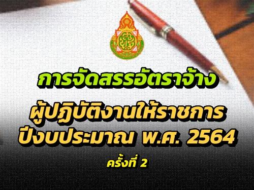 การจัดสรรอัตราจ้างผู้ปฏิบัติงานให้ราชการ ปีงบประมาณ พ.ศ. 2564 ครั้งที่ 2