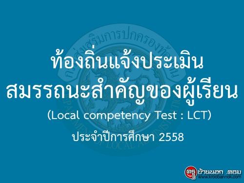 ท้องถิ่นแจ้งประเมินสมรรถนะสำคัญของผู้เรียน (Local competency Test : LCT) ประจำปีการศึกษา 2558
