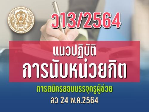 ว13/2564 แนวปฏิบัติการนับหน่วยกิต (การสมัครสอบบรรจุครูผู้ช่วย) ลว 24 พ.ค.2564