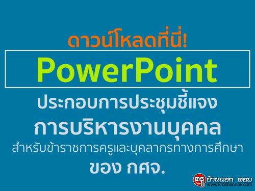 PowerPoint ประกอบการประชุมชี้แจงการบริหารงานบุคคลสำหรับข้าราชการครูและบุคลากรทางการศึกษา ของ กศจ.