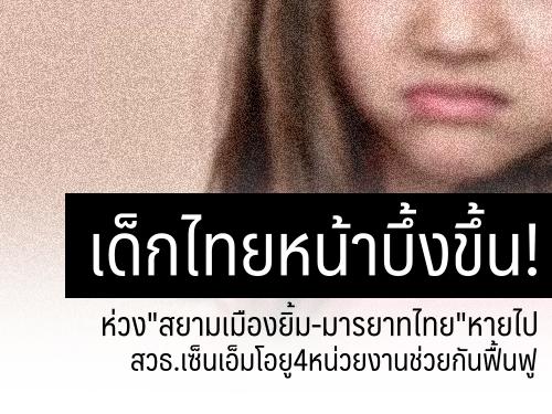 """เด็กไทยหน้าบึ้งขึ้น!ห่วง""""สยามเมืองยิ้ม-มารยาทไทย""""หายไป สวธ.เซ็นเอ็มโอยู4หน่วยงานช่วยกันฟื้นฟู"""