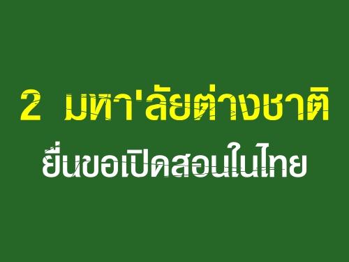 2 มหาลัยต่างชาติยื่นขอเปิดสอนในไทย