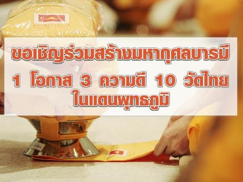 ขอเชิญร่วมสร้างมหากุศลบารมี 1 โอกาส 3 ความดี 10 วัดไทยในแดนพุทธภูมิ