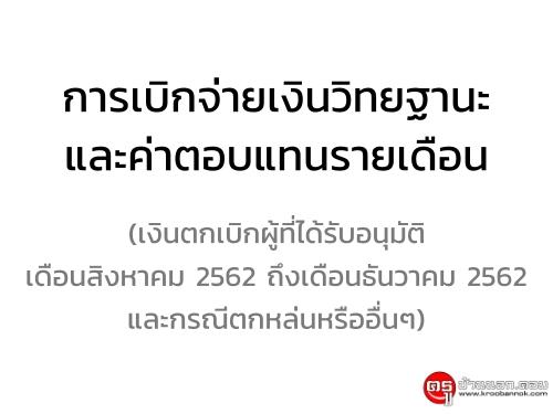 การเบิกจ่ายเงินวิทยฐานะและค่าตอบแทนรายเดือน (เงินตกเบิกผู้ที่ได้รับอนุมัติเดือนสิงหาคม 2562 ถึงเดือนธันวาคม 2562 และกรณีตกหล่นหรืออื่นๆ)
