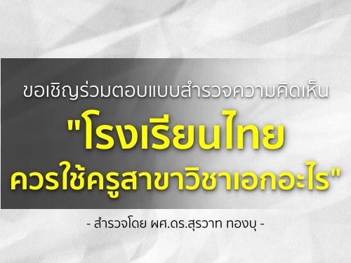 """ขอเชิญร่วมตอบแบบสำรวจความคิดเห็น """"โรงเรียนไทย ควรใช้ครูสาขาวิชาเอกอะไร"""""""