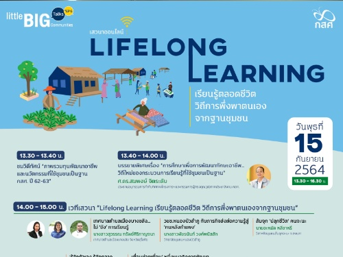 Lifelong Learning เรียนรู้ตลอดชีวิต วิถีการพึ่งพาตนเองจากฐานชุมชน