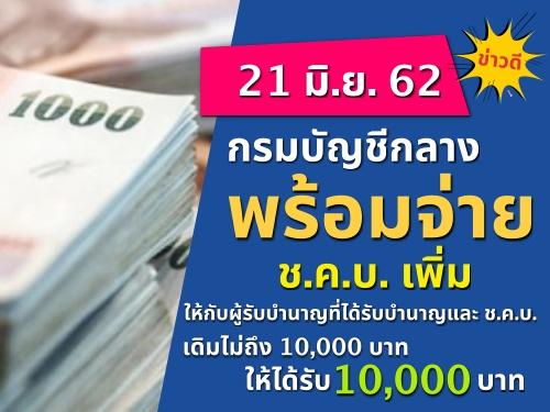 21 มิ.ย. 62 กรมบัญชีกลางพร้อมจ่าย ช.ค.บ. เพิ่ม ให้กับผู้รับบำนาญที่ได้รับบำนาญและ ช.ค.บ. เดิมไม่ถึง 10,000 บาท ให้ได้รับ 10,000 บาท