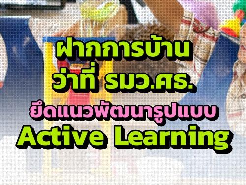 ฝากการบ้าน ว่าที่ รมว.ศธ.ยึดแนวพัฒนารูปแบบ Active Learning
