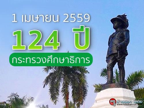 124 ปี กระทรวงศึกษาธิการ