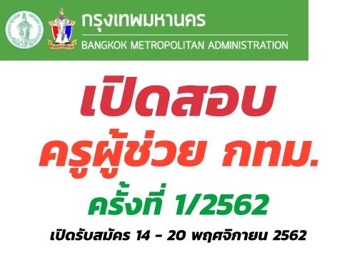 กรุงเทพมหานคร เปิดสอบบรรจุครูผู้ช่วย ครั้งที่ 1/2562 เปิดรับสมัคร 14 - 20 พฤศจิกายน 2562
