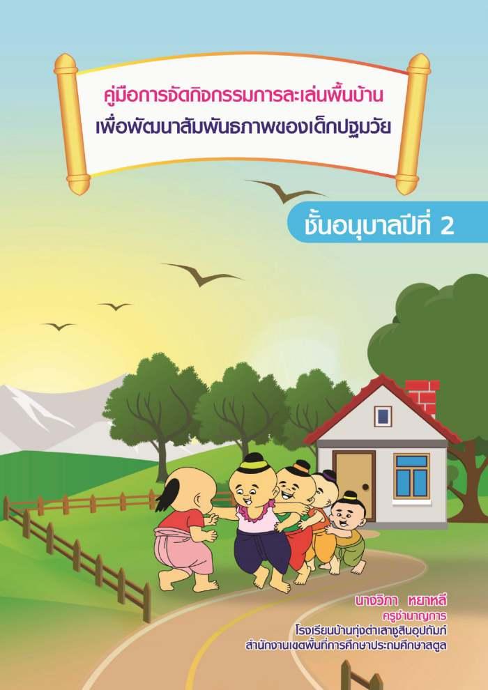 คู่มือการจัดกิจกรรมการละเล่นพื้นบ้าน เพื่อพัฒนาสัมพันธภาพของเด็กปฐมวัย ผลงานครูวิภา หยาหลี