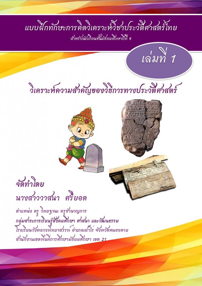 แบบฝึกทักษะการคิดวิเคราะห์วิชาประวัติศาสตร์ไทย ผลงานครูวาสนา ศรียอด