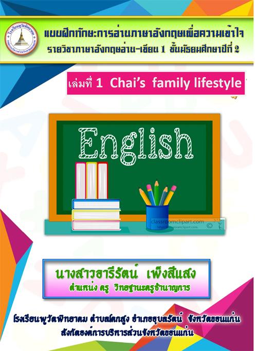 แบบฝึกทักษะการอ่านภาษาอังกฤษเพื่อความเข้าใจ รายวิชาภาษาอังกฤษอ่าน-เขียน1  ชั้นมัธยมศึกษาปีที่ 2 ผลงานครูอารีรัตน์  เพ็งสีแสง