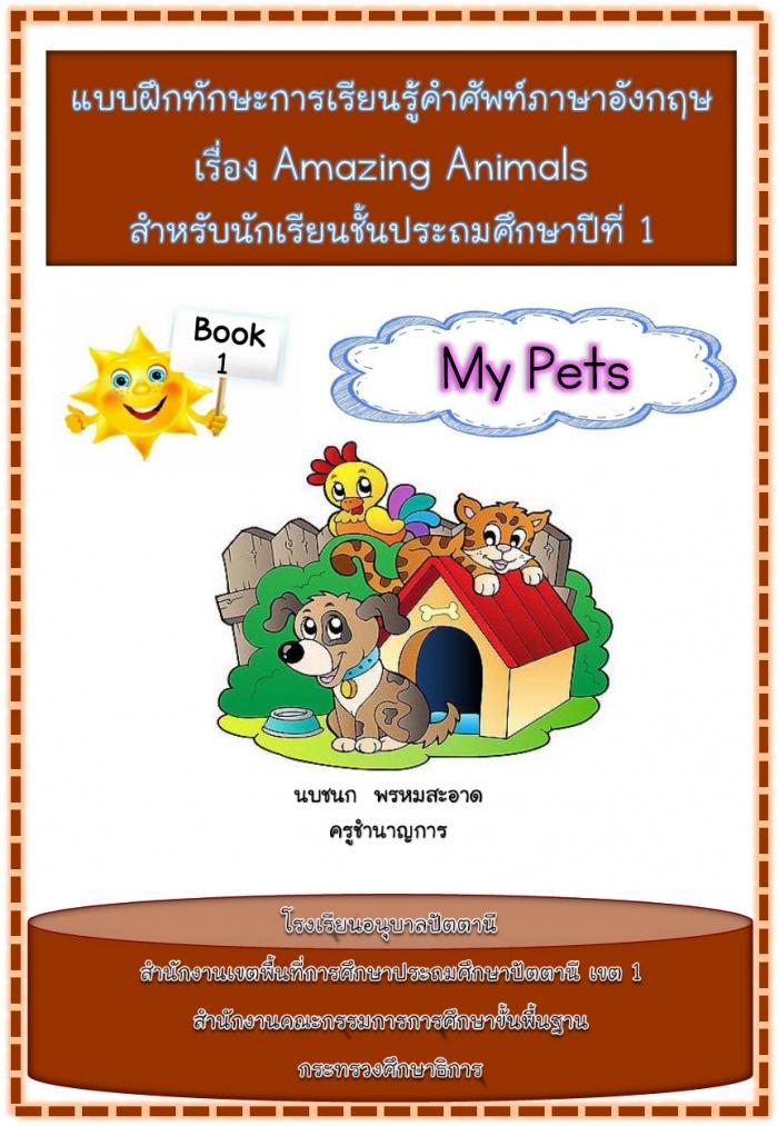 แบบฝึกทักษะการเรียนรู้คำศัพท์ภาษาอังกฤษ เรื่อง Amazing Animals ผลงานครูนบชนก พรหมสะอาด