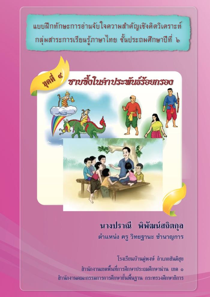 แบบฝึกทักษะการอ่านจับใจความสำคัญเชิงคิดวิเคราะห์ ภาษาไทย ป.6 ซาบซึ้งในคำประพันธ์ร้อยกรอง ผลงานครูปราณี  พิพัฒน์สถิตกุล