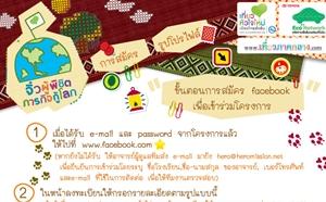 """เชิญร่วมโครงการ""""สร้างกิจกรรมปรากฏการณ์หัวใจใหม่เพื่อการท่องเที่ยวไทยยั่งยืน"""""""