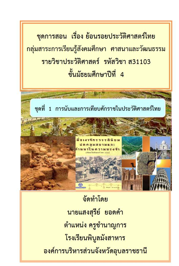 ชุดการสอน เรื่อง ย้อนรอยประวัติศาสตร์ไทย ผลงานครูแสงสุรีย์ ยอดคำ