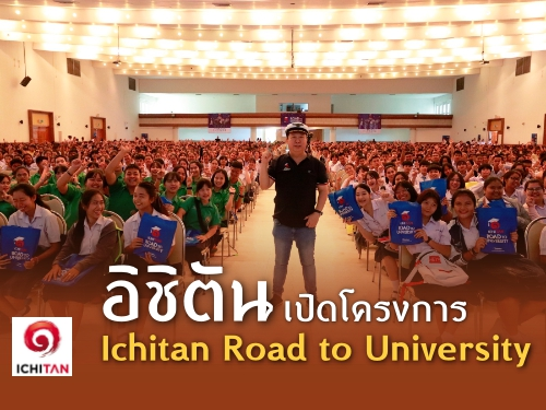 อิชิตันเปิดโครงการ Ichitan Road to University ระดมติวเตอร์ชื่อดังระดับประเทศ เตรียมความพร้อมเยาวชนไทยทุกภาคทั่วไทยก้าวสู่รั้วมหาวิทยาลัยอย่างใจฝัน ฟรี