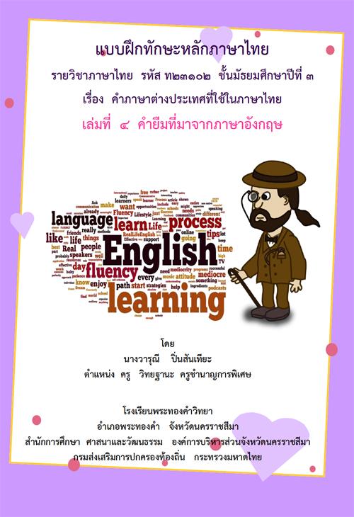 แบบฝึกทักษะหลักภาษาไทย เรื่อง คาภาษาต่างประเทศที่ใช้ในภาษาไทย ผลงานครูวารุณี ปิ่นสันเทียะ