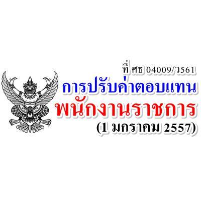 ที่ ศธ 04009/ว561 การปรับค่าตอบแทนพนักงานราชการ(1 มกราคม 2557)