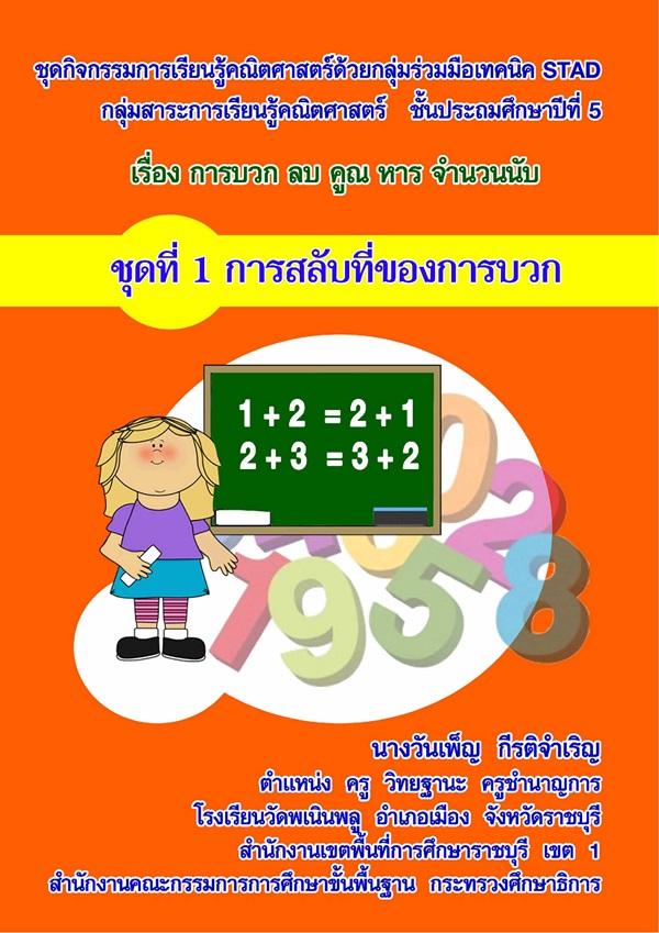 ชุดกิจกรรมการเรียนรู้คณิตศาสตร์ เรื่อง การบวก ลบ คูณ หาร จำนวนนับ ผลงานครูวันเพ็ญ กีรติจำเริญ