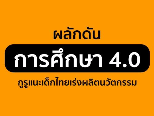 ผลักดันการศึกษา 4.0 กูรูแนะเด็กไทยเร่งผลิตนวัตกรรม