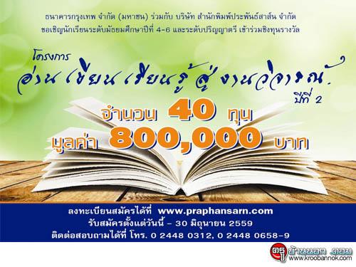 """เชิญร่วมชิงทุนโครงการ """"อ่าน เขียน เรียนรู้ สู่งานวิจารณ์วรรณกรรม"""" ปีที่ 2 จำนวน 40ทุน รวมมูลค่า 800,000บาท"""