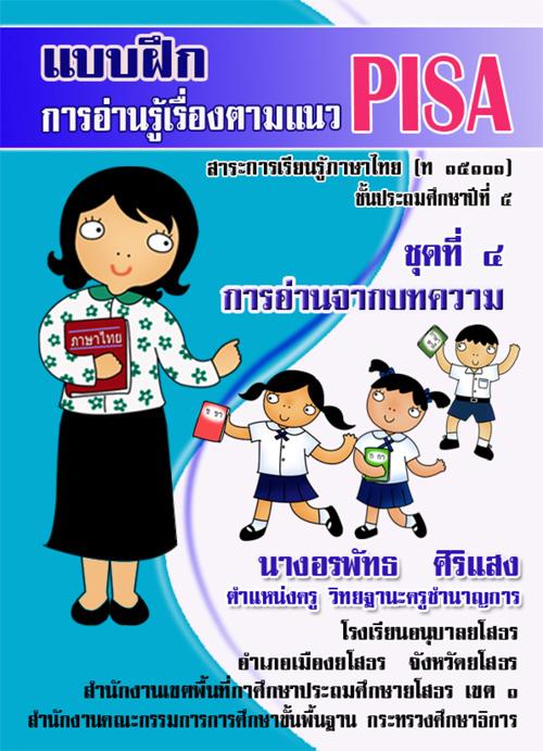 แบบฝึกการอ่านรู้เรื่องตามแนว PISA  สำหรับนักเรียนชั้นประถมศึกษาปีที่ 5 สาระการเรียนรู้ภาษาไทย  ผลงานครูอรพัทธ  ศิริแสง