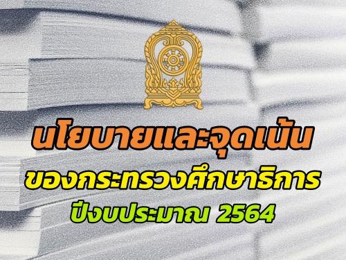 นโยบายและจุดเน้นของกระทรวงศึกษาธิการ ปีงบประมาณ 2564