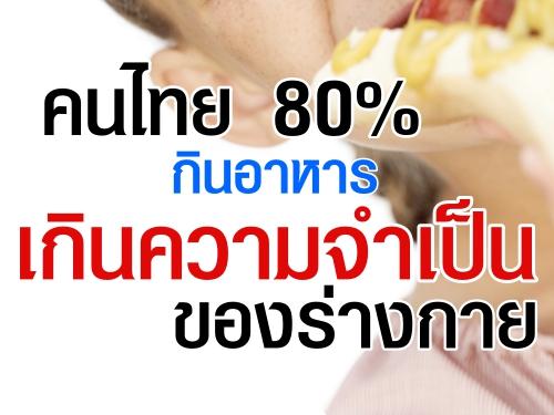 คนไทย80% กินอาหารเกินจำเป็นร่างกาย
