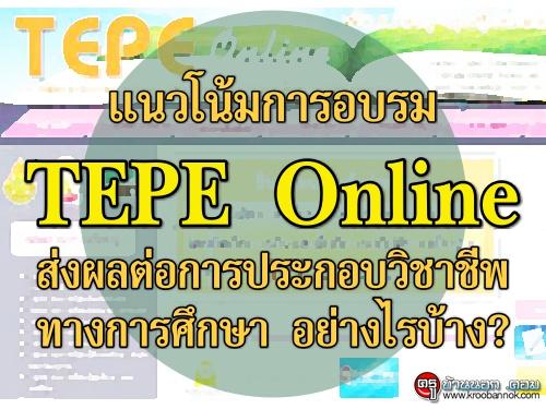 แนวโน้มการอบรม TEPE Online ส่งผลต่อการประกอบวิชาชีพทางการศึกษา อย่างไรบ้าง?
