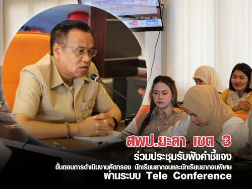 สพป.ยะลา เขต 3 ร่วมประชุมรับฟังคำชี้แจงขั้นตอนการดำเนินงานคัดกรอง นักเรียนยากจนและนักเรียนยากจนพิเศษผ่านระบบ Tele Conference พร้อมกันทั่วประเทศ