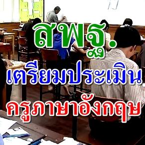 ทุ่มงบฯ 23 ล.ประเมินครูภาษาอังกฤษสพฐ.จัดสรรเขตพื้นที่ฯพัฒนาการสอน-ลุยอาเซียน