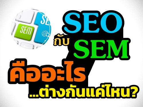 SEO กับ SEM คืออะไร...ต่างกันแค่ไหน?