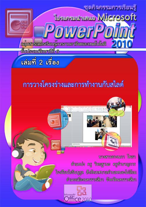 ชุดกิจกรรมการเรียนรู้ โปรแกรมนำเสนอ Microsoft PowerPoint 2010 ผลงานครูดวงนภา โพธา