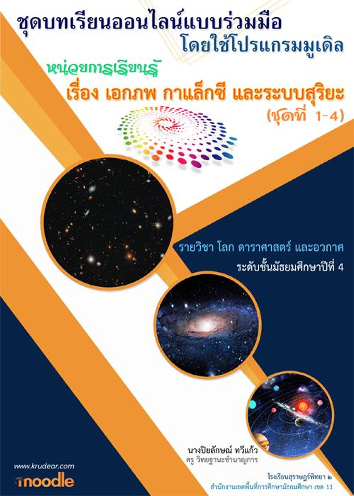 ชุดบทเรียนออนไลน์แบบร่วมมือ โดยใช้โปรแกรมมูเดิล เรื่อง ดาราศาสตร์และอวกาศ รายวิชา โลก ดาราศาสตร์ และอวกาศ ผลงานครูปิยลักษณ์ ทวีแก้ว