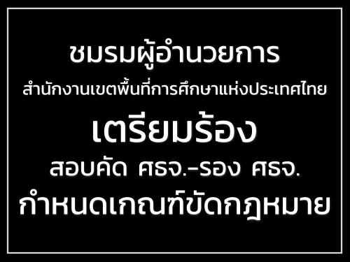 ชมรมผู้อำนวยการสำนักงานเขตพื้นที่การศึกษาแห่งประเทศไทย เตรียมร้องสอบคัด ศธจ.-รอง ศธจ.กำหนดเกณฑ์ขัดกฎหมาย