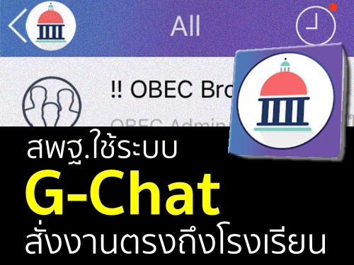 สพฐ.ใช้ระบบG-Chat สั่งงานตรงถึงโรงเรียน